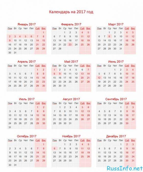 сколько выходных дней в 2017 году
