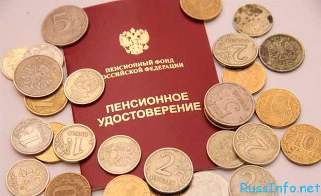 трудовые и социальные пенсии в 2017 году в России