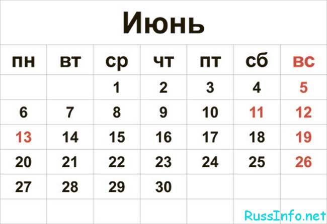 календарь на июнь 2016 года