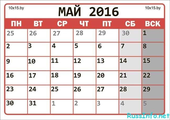 календарь на май 2016 года