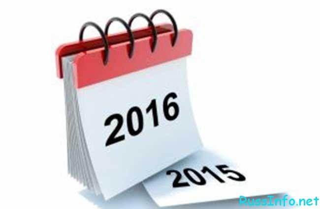 знаменательные даты июня 2016 года
