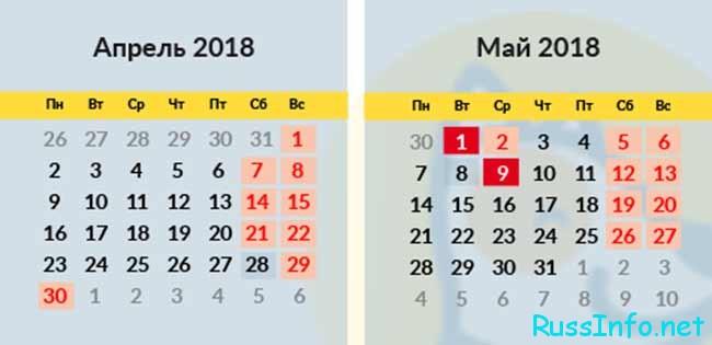 календарь май-апрель