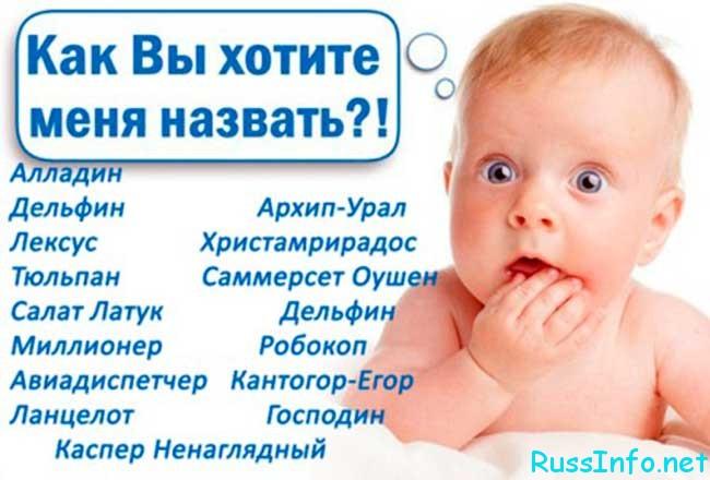 красивые современные имена русские для мальчиков на 2019 год