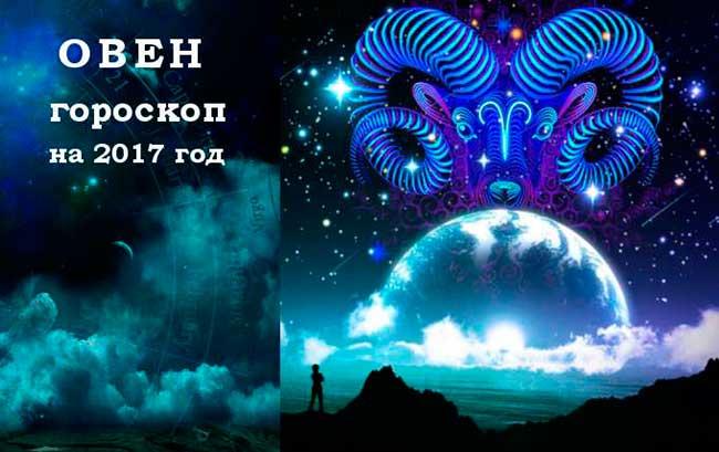 любовный гороскоп 2017 для мужчины Овна