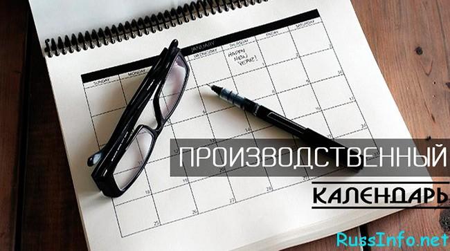 производственный календарь на август 2020 года