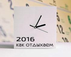 рабочий производственный календарь на август 2016 года