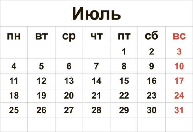 Все праздники 2015-2016 года