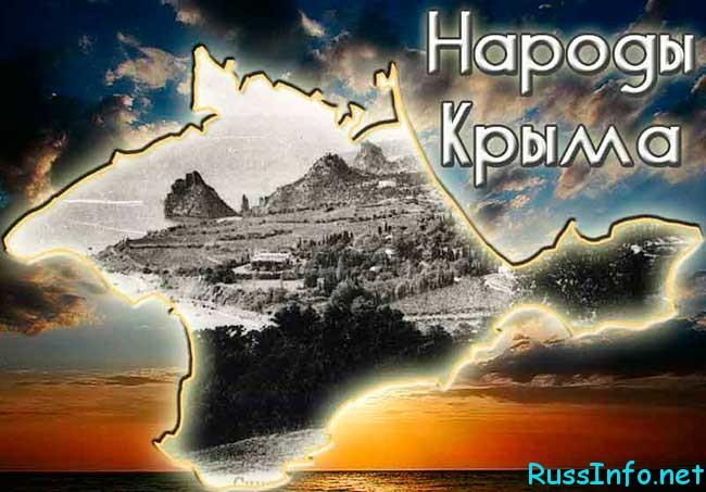 численность населения Крыма на 2019 год составляет