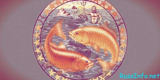любовный гороскоп на август 2018 для Рыб