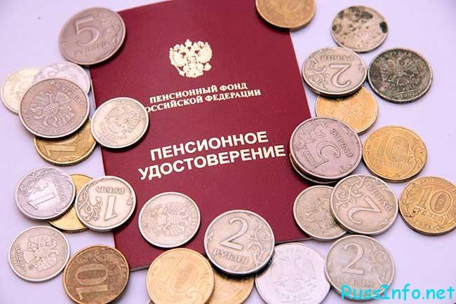 повышение пенсий в 2017 году в России