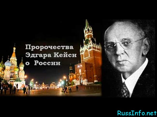 предсказания Эдгара Кейси 2017 для России