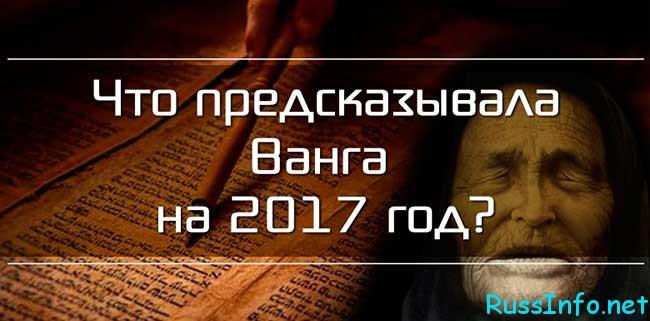 что ждет Россию в 2017 году