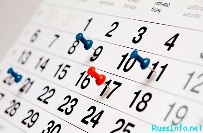 важные даты сентября 2018