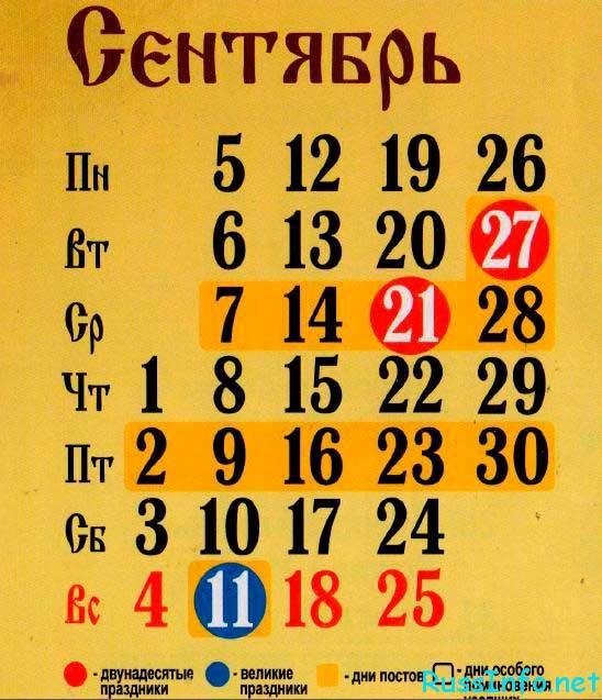 юбилейные даты сентября 2016