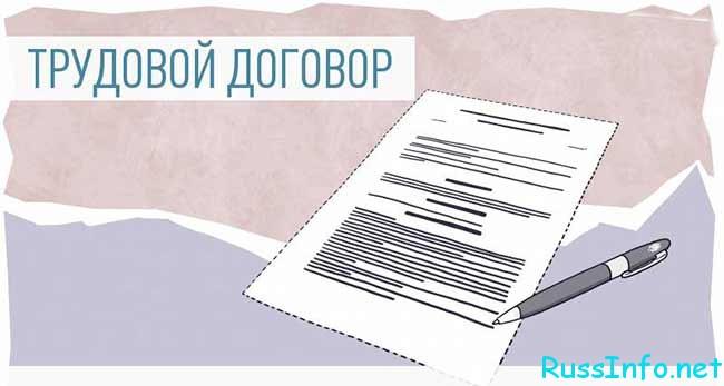 трудовой договор по совместительству