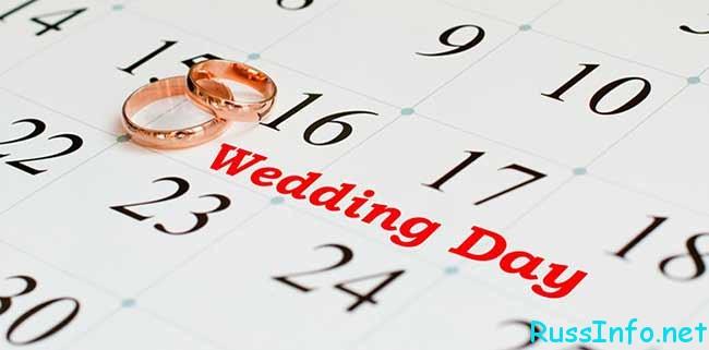 красивые дни для свадьбы в 2017 году