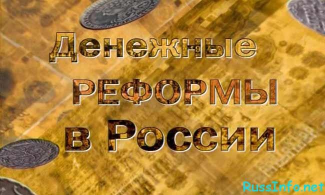 возможна ли денежная реформа в России в 2017 году