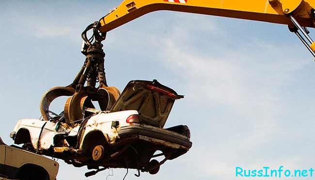 правила утилизации автомобилей в 2017 году в России