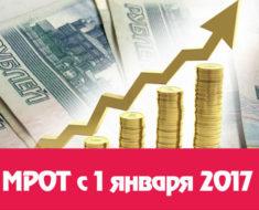 МРОТ 2017 в Москве и московской области