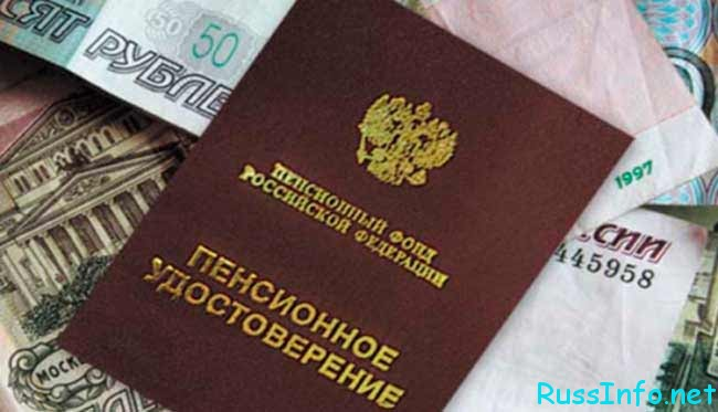 Постановление правительства об индексации пенсии 2015