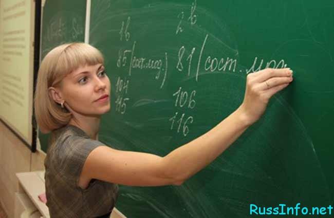 повышение окладов педагогам в России последние новости