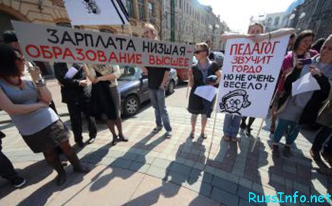 повышение окладов преподавателей вузов в России последние новости