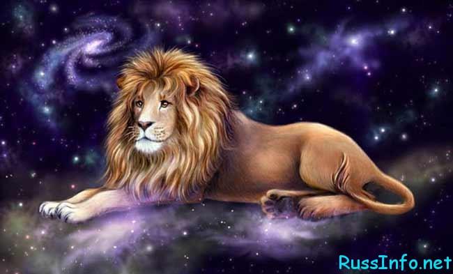 любовный гороскоп на сентябрь 2018 для Льва