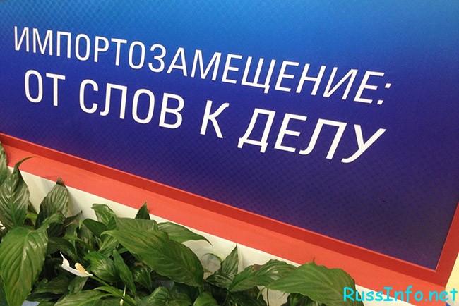 документ программы импортозамещения в России до 2020 года