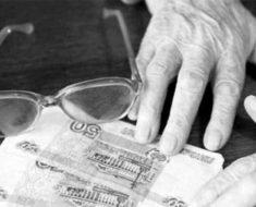 минимальная пенсия в 2017 году для неработающих пенсионеров