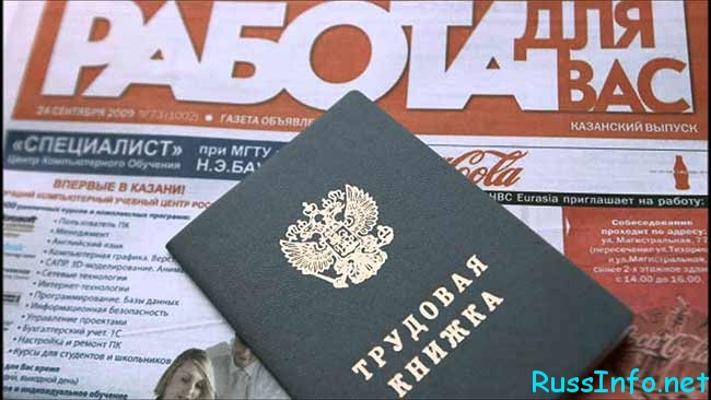 какой уровень безработицы в России 2017