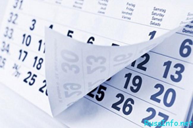 производственный календарь на октябрь 2016 года