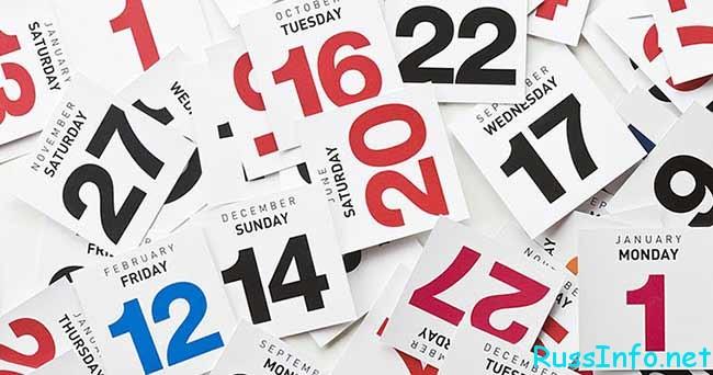 производственный календарь на сентябрь