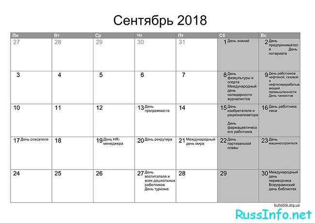 сентябрь 2018 года, календарь