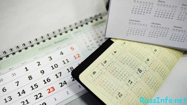 официальный календарь на сентябрь 2018 года