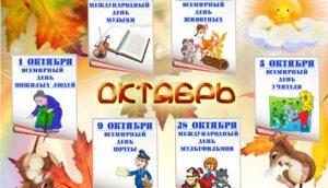 важные даты октября 2018