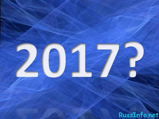 предсказания о Донбассе на 2017 год