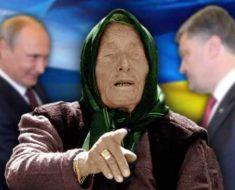 Ванга предсказывает о том что ждет Украину в 2017 году