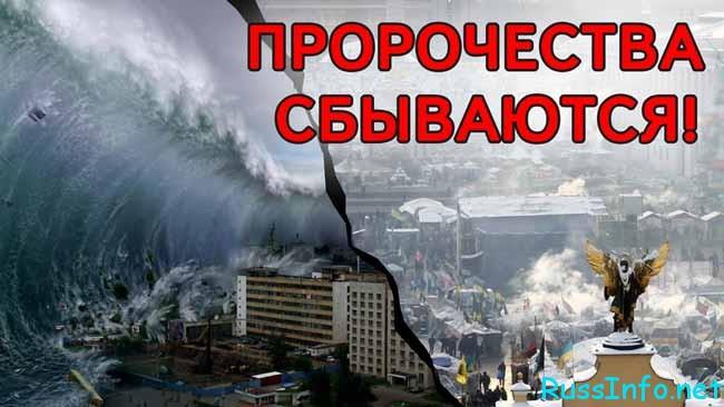 predskazaniya_dlya_ykraini_i_rossii_v_2017_3
