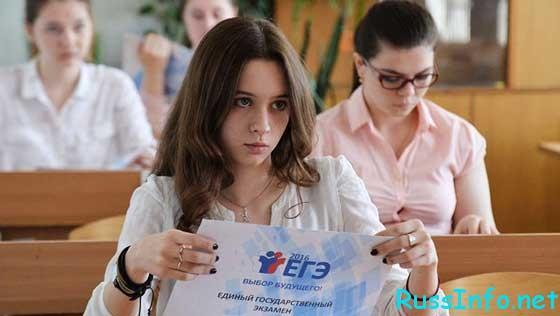 Будет ли отменен ЕГЭ в 2018 году в России
