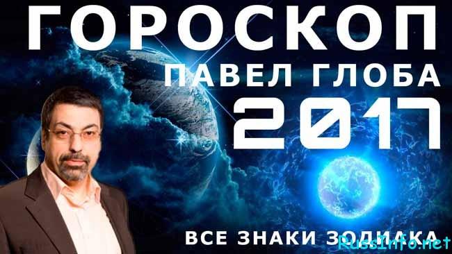 гороскоп от Павла Глобы на 2017 год для всех знаков зодиака