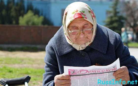изменения в пенсионном законодательстве с 2017 года в России