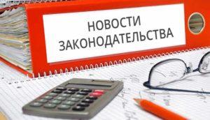 изменения в трудовом законодательстве в 2017 году в России