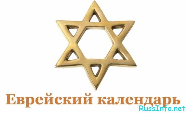 еврейские праздники 2019
