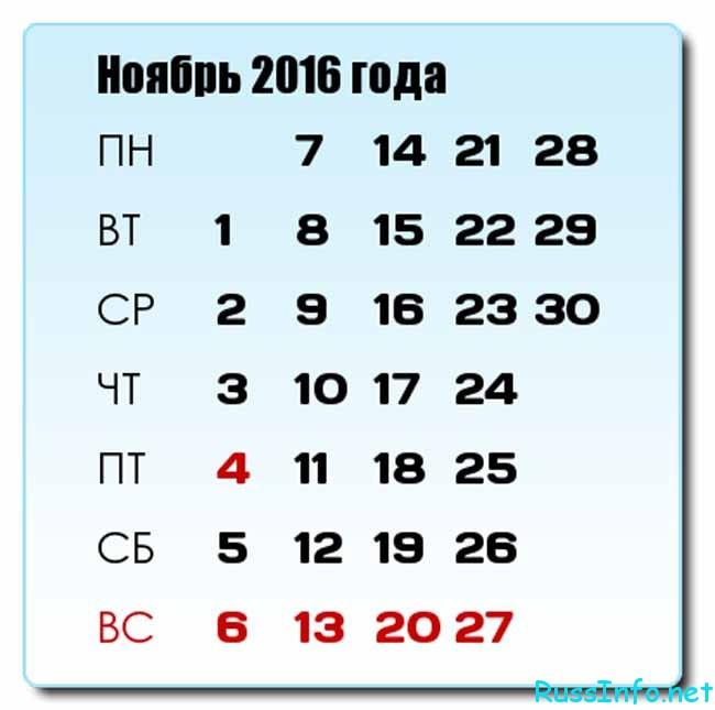 Календарь погоды на ноябрь 2016 в России