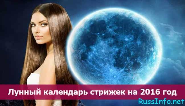 лунный календарь стрижки окраски волос на ноябрь 2016 года