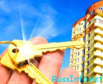 купить квартиру в Внуково 2017