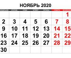ноябрь 2020