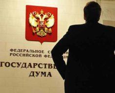 зарплата депутатов Госдумы РФ в 2017 году в месяц