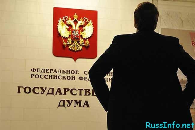 Последние новости о повышении зарплаты депутатам в 2018 году в России