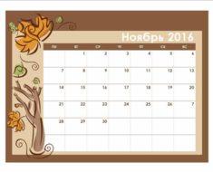 календарь на ноябрь 2016 года